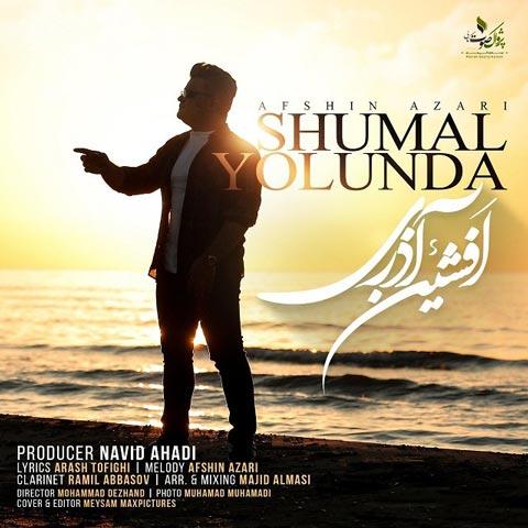 دانلود آهنگ افشین آذری شمال یولندا Afshin Azari - Shumal Yolunda