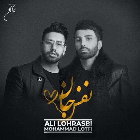 دانلود آهنگ علی لهراسبی و محمد لطفی نفس جان Ali Lohrasbi & Mohammad Lotfi - Nafas Jan