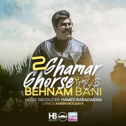 بهنام بانی قرص قمر ۲ Behnam Bani - Ghorse Ghamar 2