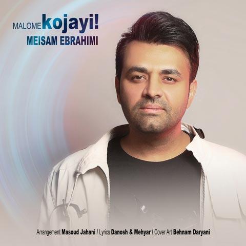 میثم ابراهیمی معلومه کجایی Meysam Ebrahimi - Malome Kojayi