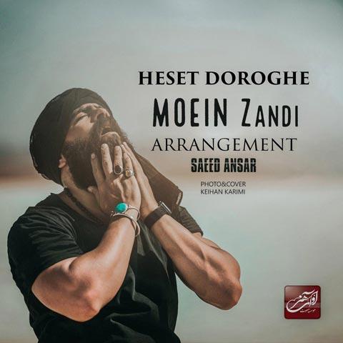 دانلود آهنگ معین زد حست دروغه Moein Z - Heset Doroghe