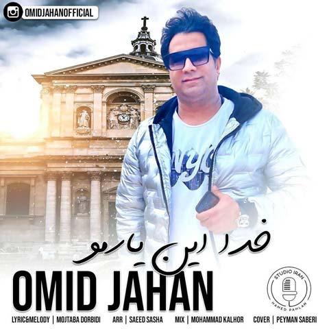 دانلود آهنگ امید جهان خدا این یارمو Omid Jahan - Khoda In Yaramo