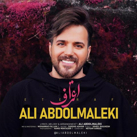 دانلود آهنگ جدید علی عبدالمالکی اعتراف Ali Abdolmaleki - Eteraf