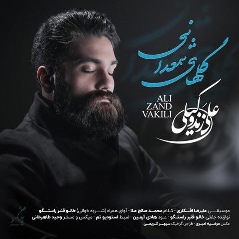 دانلود آهنگ جدید علی زند وکیلی گلهای شمعدانی Ali Zand Vakili - Golhaye Shamdani