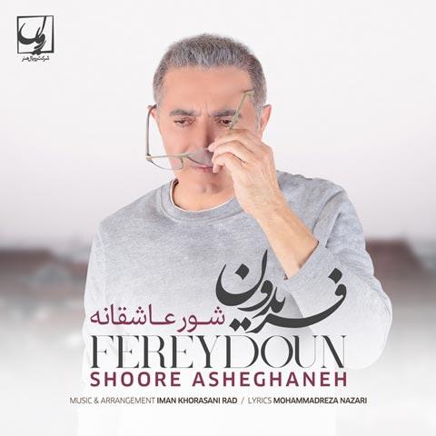 دانلود آهنگ جدید فریدون آسرایی شور عاشقانه Fereydoun - Shoore Asheghaneh