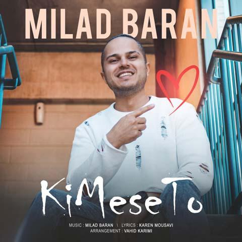 دانلود آهنگ میلاد باران کی مثه تو Milad Baran - Ki Mese To