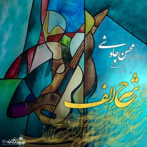 دانلود آهنگ جدید محسن چاوشی شرح الف Mohsen Chavoshi - Sharhe Alef