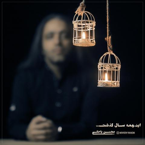 محسن یاحقی اینهمه سال گذشت Mohsen Yahaghi - Inhame Sal Gozasht