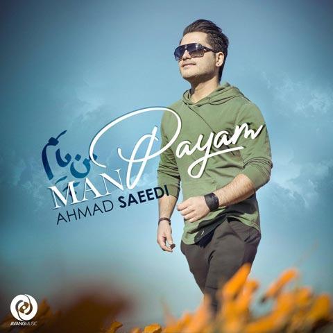 دانلود آهنگ احمد سعیدی من پایم Ahmad Saeedi - Man Payam