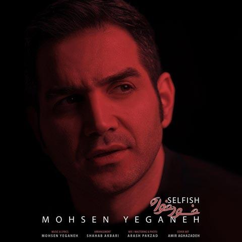 دانلود آهنگ محسن یگانه خودخواه Mohsen Yeganeh - Khodkhah