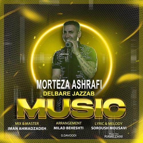 مرتضی اشرفی دلبر جذاب Morteza Ashrafi - Delbare Jazzab