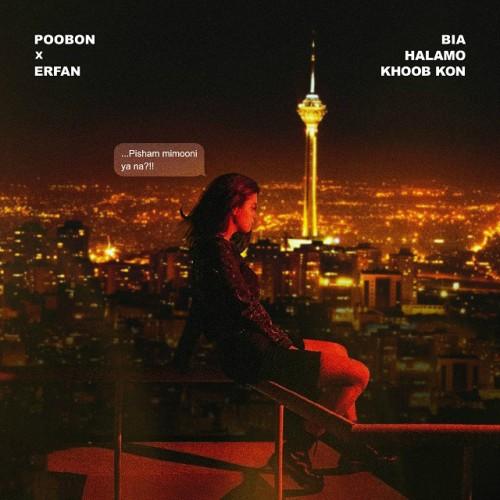پوبون و عرفان بیا حالمو خوب کن Poobon - Bia Halamo Khoob Kon (Ft Erfan)