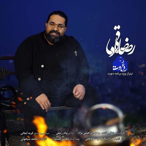 دانلود آهنگ جدید رضا صادقی دعوت Reza Sadeghi - Davat