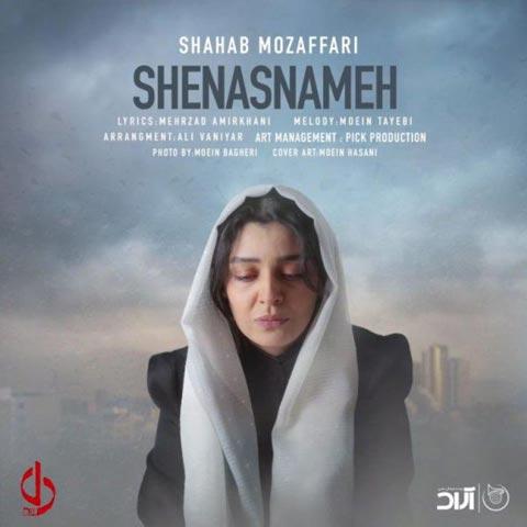 دانلود آهنگ جدید شهاب مظفری شناسنامه Shahab Mozaffari - Shenasnameh