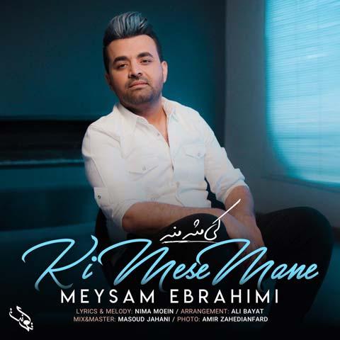 دانلود آهنگ جدید میثم ابراهیمی کی مثه منه Meysam Ebrahimi - Ki Mese Mane