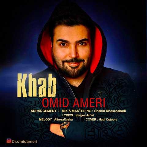 امید آمری خواب Omid Ameri - Khab