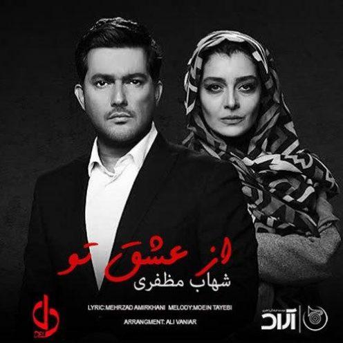 دانلود آهنگ جدید شهاب مظفری از عشق تو Shahab Mozaffari - Az Eshgh To