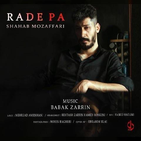 دانلود آهنگ شهاب مظفری رد پا Shahab Mozaffari - Rade Pa