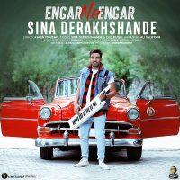 دانلود آهنگ سینا درخشنده انگار نه انگار Sina Derakhshande - Engar Na Engar