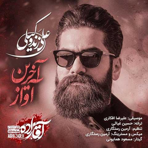 دانلود آهنگ علی زند وکیلی آخرین آواز Ali Zand Vakili - Akhrain Avaz