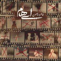 دانلود آهنگ ایهام خاطره هامون Ehaam - Khaterehamoon