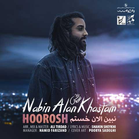 دانلود آهنگ جدید هوروش بند نبین الان خستم Hoorosh Band - Nabin Alan Khastam