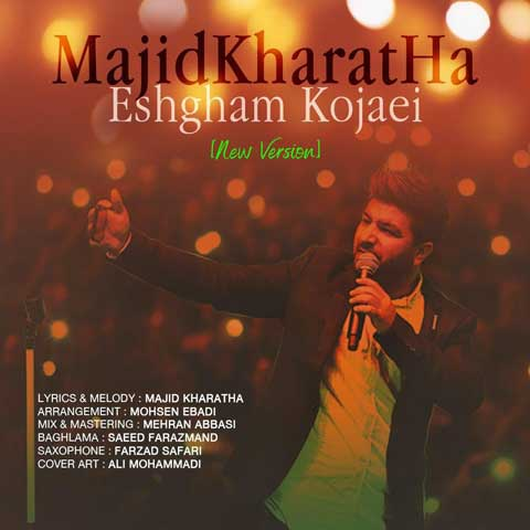 دانلود ورژن جدید مجید خراطها عشقم کجایی Majid Kharatha - Eshgham Kojaei (New Version)