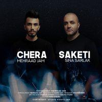 دانلود آهنگ جدید مهراد جم و سینا سرلک چرا ساکتی Mehraad Jam & Sina Sarlak - Chera Saketi