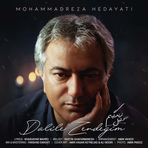 دانلود آهنگ محمدرضا هدایتی دلیل زندگیم Mohammadreza Hedayati - Dalile Zendegim