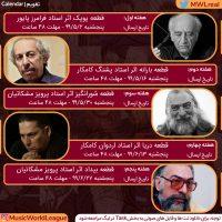 پویا سرایی، اخبار موسیقی ،اخبار موسیقی ایران ،واوموزیک، vavmusic