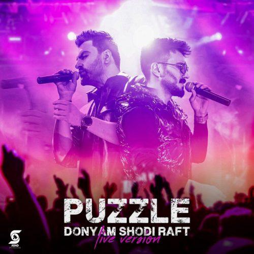 پاملود آهنگ پازل بند دنیام شدی رفت (اجرای زنده) Puzzle - Donyam Shodi Raft (Live Version)