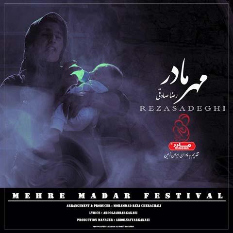 دانلود آهنگ جدید رضا صادقی مهر مادر Reza Sadeghi - Mehr Madar