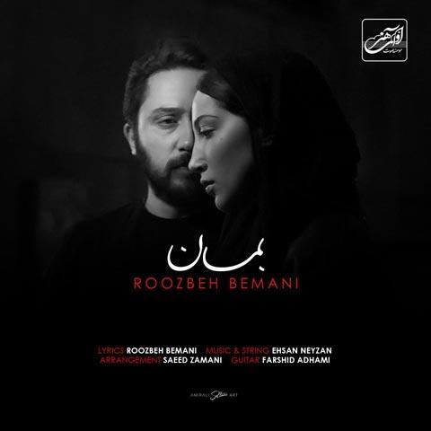 دانلود آهنگ جدید روزبه بمانی بمان Roozbeh Bemani - Beman