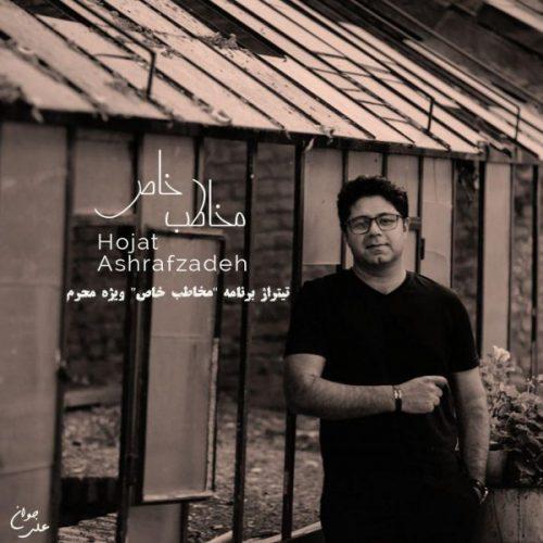 دانلود آهنگ حجت اشرف زاده مخاطب خاص Hojat Ashrafzadeh - Mokhatabe Khaas
