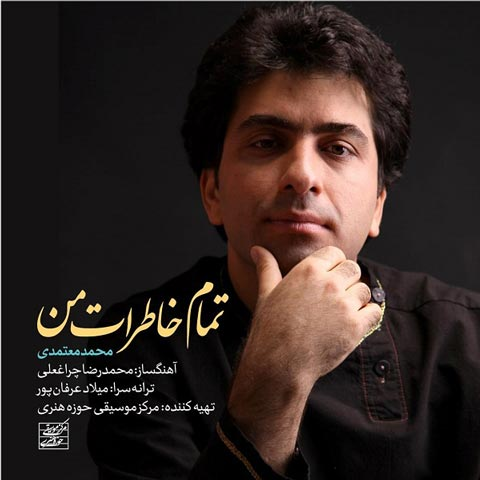دانلود آهنگ جدید محمد معتمدی تمام خاطرات من Mohammad Motamedi - Tamame Khaterate Man