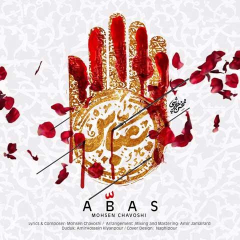 دانلود آهنگ جدید محسن چاوشی عباس Mohsen Chavoshi - Abbas