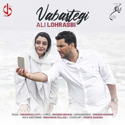 دانلود آهنگ جدید علی لهراسبی وابستگی Ali Lohrasbi - Vabastegi