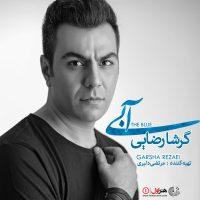 آلبوم گرشا رضایی آبی Garsha Rezaei - Aabi