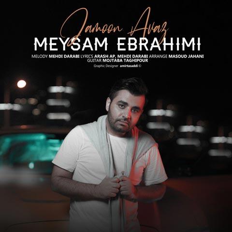 دانلود آهنگ جدید میثم ابراهیمی جامون عوض Meysam Ebrahimi - Jamoon Avaz
