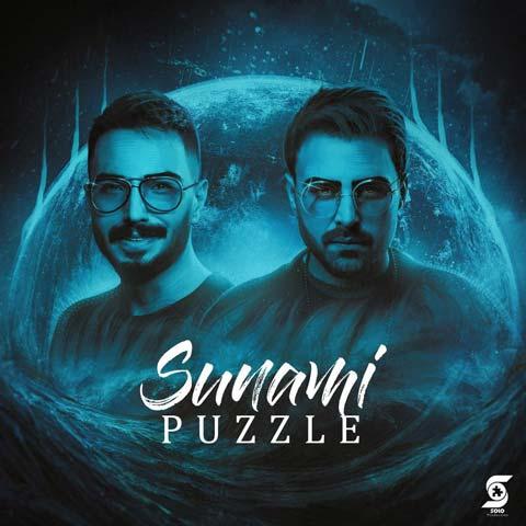 دانلود آهنگ جدید پازل بند سونامی Puzzle Band - Sunami