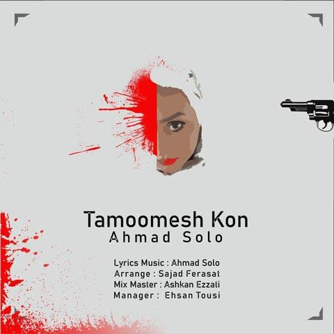 احمد سلو تمومش کن Ahmad Solo - Tamoomesh Kon
