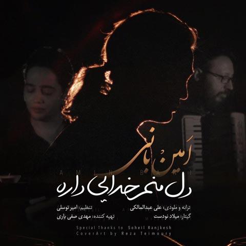 دانلود آهنگ امین بانی دل منم خدایی داره Amin Bani - Dele Manam Khodayi Dare