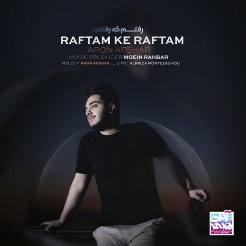دانلود آهنگ جدید آرون افشار رفتم که رفتم Aron Afshar - Raftam Ke Raftam