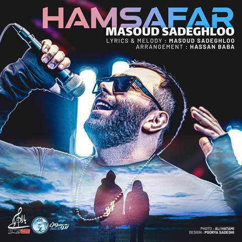 دانلود آهنگ جدید مسعود صادقلو Masoud Sadeghloo - Hamsafar
