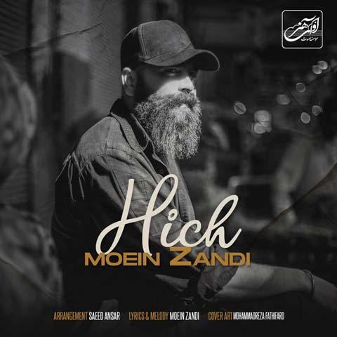 معین زد هیچ Moein Z - Hich
