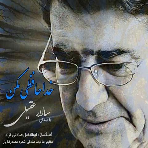 دانلود آهنگ جدید سالار عقیلی خداحافظی مکن Salar Aghili - Khodahafezi Makon