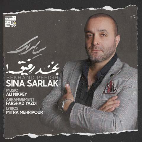 دانلود آهنگ جدید سینا سرلک بخند رفیق Sina Sarlak - Bekhand Refigh