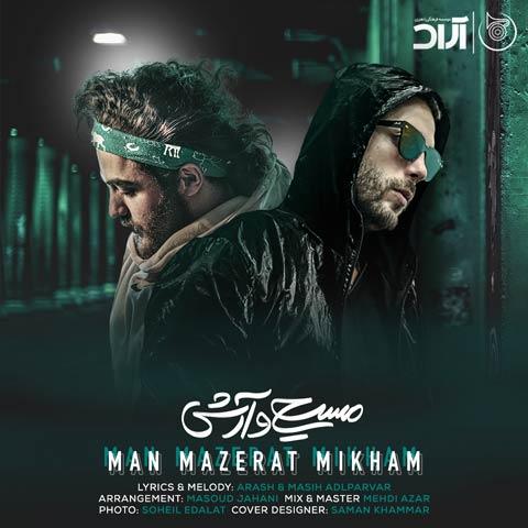 دانلود آهنگ جدید مسیح و آرش من معذرت میخوام Arash & Masih - Man Mazerat Mikham