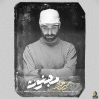 دانلود آهنگ جدید حمید هیراد مجنون Hamid Hiraad - Majnoon