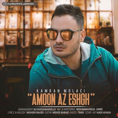 دانلود آهنگ جدید کامران مولایی امون از عشق Kamran Molaei - Amoon Az Eshgh